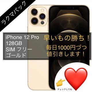 Apple - iPhone12 Pro 128GB ゴールド SIMフリー 中古