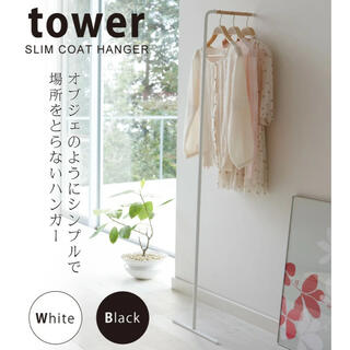 tower/タワー スリムコートハンガー(押し入れ収納/ハンガー)