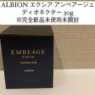 ALBION - ※完全新品未使用 ALBION エクシア アンベアージュ ディオネクター 30g