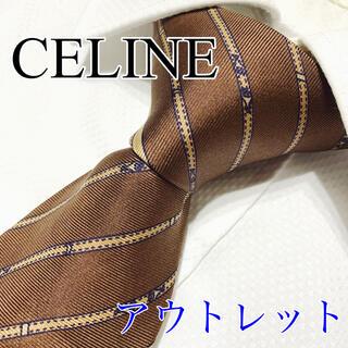 セリーヌ(celine)の【アウトレット品】CELINE シルク100% ストライプ 早い者勝ち(ネクタイ)