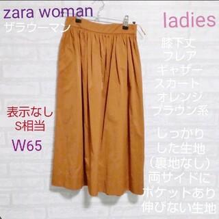 ZARA - zara woman (ザラウーマン)膝下丈 フレア ギャザー スカート