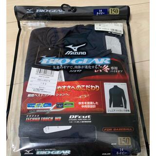 ミズノ(MIZUNO)のミズノ アンダーシャツ 150(ウェア)