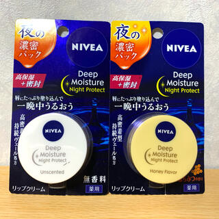ニベア - ニベア ディープモイスチャー ナイトプロテクト 無香料&はちみつの香り セット