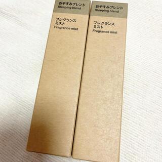 ムジルシリョウヒン(MUJI (無印良品))の箱無し 無印良品 フレグランスミスト おやすみブレンド 28ml 2本セット(アロマスプレー)