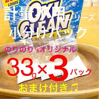 コストコ(コストコ)のおまけ付き☆コストコ オキシクリーン 洗濯3回分パック プロフもどうぞ♪(洗剤/柔軟剤)