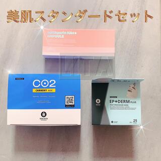 アクアポリン アンプル1箱&カーボキシー炭酸パック 5回分1箱&エピダーム1箱
