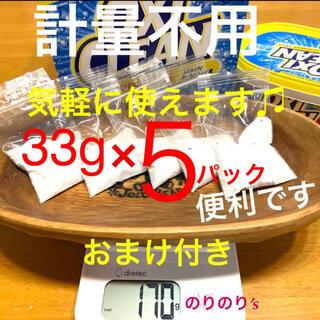コストコ(コストコ)のおまけ付き☆コストコ オキシクリーン 洗濯5回分パック プロフもどうぞ♪(洗剤/柔軟剤)