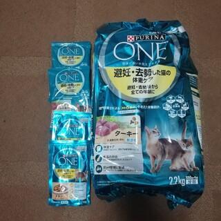 ネスレ(Nestle)のピュリナワン 避妊 虚勢した猫の体重ケア ターキー(猫)