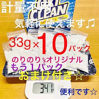 コストコ(コストコ)のおまけ付き☆コストコ オキシクリーン 洗濯10回分パック プロフもどうぞ♫ (洗剤/柔軟剤)