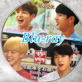 防弾少年団(BTS) - 韓国バラエティー 一食下さい&冷蔵庫にお願い 収録  Blu-ray