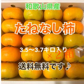 2M1 和歌山県産 たねなし柿♪ ご家庭用 20個✖️2箱セット
