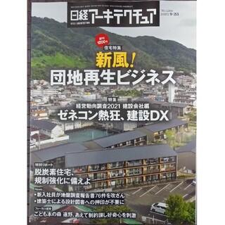 ニッケイビーピー(日経BP)の日経アーキテクチュア  創刊1200号 「新風!団地再生ビジネス」(専門誌)