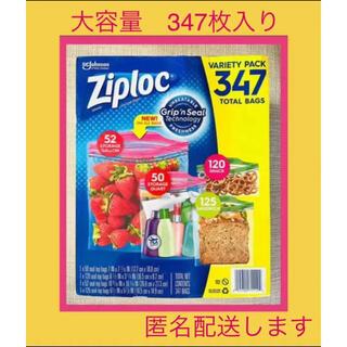 コストコ(コストコ)のコストコ Ziploc  バラエティアソート保存袋 347袋(日用品/生活雑貨)