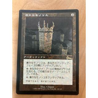 マジック:ザ・ギャザリング - 厳かなモノリス/Grim Monolith 日本語版