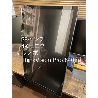 Lenovo - 28インチ 4Kモニタ レノボThinkVision Pro2840m