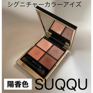 SUQQU シグニチャーカラーアイズ 02 陽香色 アイシャドウ