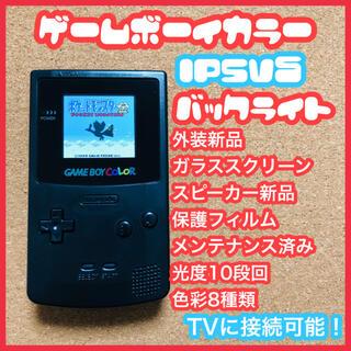 ゲームボーイ(ゲームボーイ)のゲームボーイカラー IPSV5バックライト ブラック(携帯用ゲーム機本体)