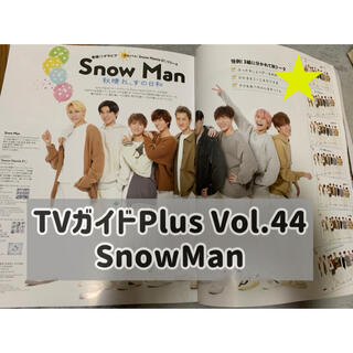 TVガイドPlus Vol.44 SnowMan 切り抜き