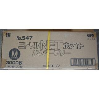 ニトリルグローブ ニトリル手袋 ホワイト Mサイズ 100枚×30箱 3000枚