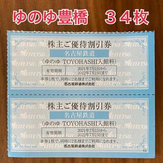 名古屋鉄道 株主優待 ゆのゆTOYOHASHI入館料割引券 34枚(その他)