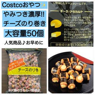 コストコ チーズのり巻き 50個 あられ チーズ お菓子 激安 詰め合わせ 大量(菓子/デザート)