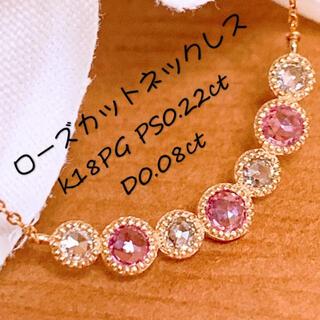 美品❣️計0.30ct ローズカットk18 ピンクサファイア ダイヤネックレス