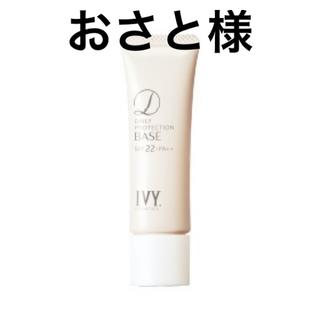 room IVY - 【新品未使用】アイビー化粧品 デイリープロテクション