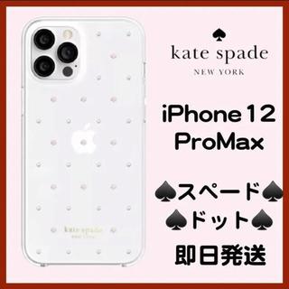 ケイトスペードニューヨーク(kate spade new york)の【katespade】iPhone 12ProMax ケース スペードドット(iPhoneケース)