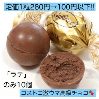 ラテ10個カファレル チョコレート 激安 訳あり 大量 コストコ プレゼント(菓子/デザート)