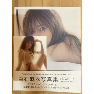 ノギザカフォーティーシックス(乃木坂46)の美品 白石麻衣 写真集(女性タレント)