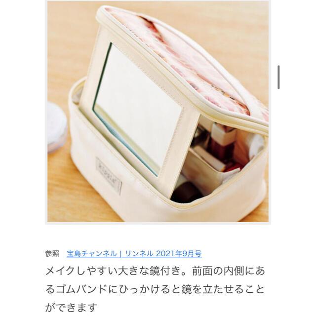 リンネル 2021年 9月号【付録】 kippis ドレッサーポーチ レディースのファッション小物(ポーチ)の商品写真