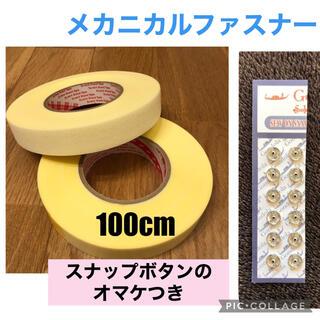 【100cm】メカニカルファスナー