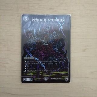 デュエルマスターズ(デュエルマスターズ)の凶鬼02号ドゴンギヨス(シングルカード)