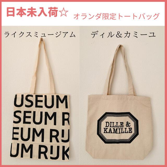 【日本未入荷】アムステルダム国立美術館 DILLE&KAMILLE トートバッグ レディースのバッグ(トートバッグ)の商品写真