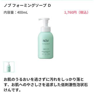 ノブ(NOV)のNOV 泡状ソープ(ボディソープ/石鹸)