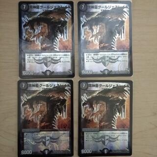 デュエルマスターズ(デュエルマスターズ)の黒神龍グールジェネレイド(シングルカード)