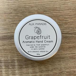 オゥパラディ(AUX PARADIS)の【即購入可】オゥパラディ ハンドクリーム 新品(ハンドクリーム)