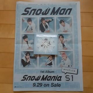 Johnny's - SnowMan アルバム SnowMania S1  通常盤
