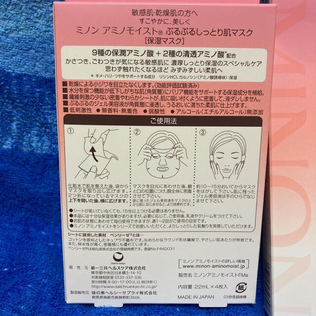 MINON(ミノン)のmoomi様専用4セット計16枚☆アミノモイストぷるぷるしっとり肌マスク4枚 コスメ/美容のスキンケア/基礎化粧品(パック/フェイスマスク)の商品写真