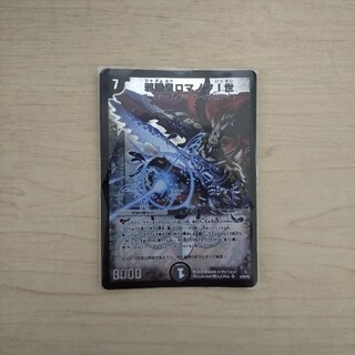 デュエルマスターズ(デュエルマスターズ)の邪眼皇ロマノフⅠ世(シングルカード)