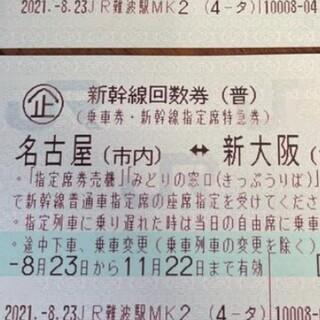新幹線 回数券 新大阪 名古屋(鉄道乗車券)