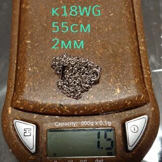 18金WG ロールチェーンネックレス 55cm