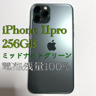 Apple - iPhone 11pro  256GB ミッドナイトグリーン