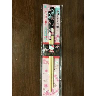 サンリオ(サンリオ)の新品 日本製 ハローキティ   天然竹 箸 21cm(カトラリー/箸)