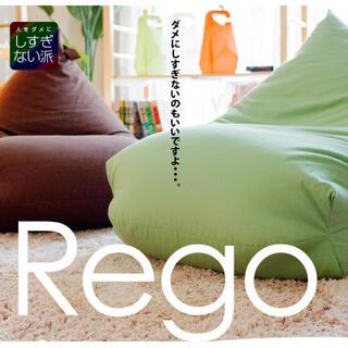 ビーズクッション クッション 特大 大きめ 座椅子 ごろ寝  レゴリス 人気(クッション)