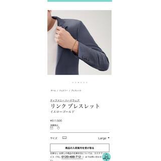 Tiffany & Co. - ラージサイズ完売品 ティファニー ハードウェア リンク ブレス  18Kゴールド