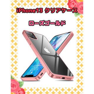 【新品・未使用】NEW!iPhone13☆クリアケース☆ローズゴールド