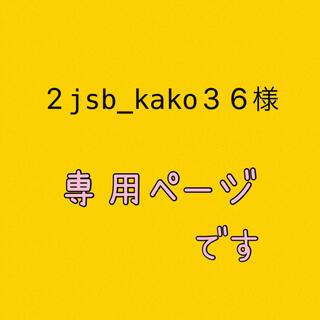 2jsb_kako36様専用(クッション)