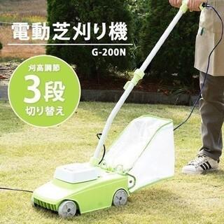 アイリスオーヤマ(アイリスオーヤマ)の電動芝刈り機 G-200N アイリスオーヤマ(その他)