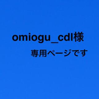 omiogu_cdl様専用(クッション)
